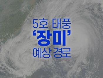 [그래픽뉴스]5호 태풍 '장미' 예상 경로