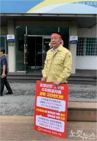 섬진강 침수피해, ''수자원공사 책임'' 전북도의원 1인 시위