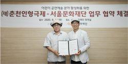 서울문화재단·춘천인형극제 '어린이 공연예술' 활성화 맞손