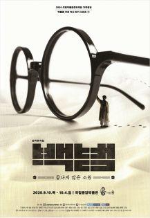'모두가 백범이다'…뮤지컬 '백범' 9월 개막