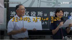 [노컷브이]일본에서 벌어진 '마스크 없이 전철 타기 운동'