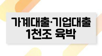 [그래픽뉴스]가계·기업대출 1천조원 육박