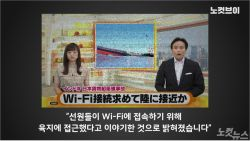 """[노컷브이]'모리셔스 좌초' 日선박 """"와이파이 찾아 육지 접근"""""""