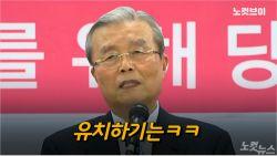 """[노컷브이]김종인 """"민주당 굉장히 유치...코로나를 정쟁 도구로 이용"""""""
