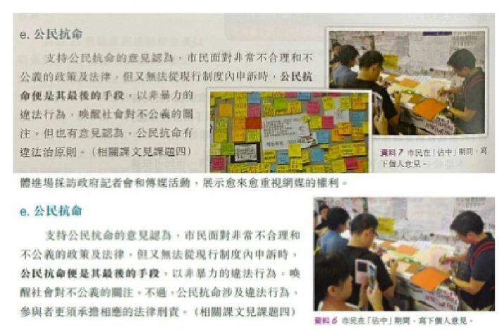 보안법 지배 속 홍콩 결국 교과서도 中 입맛대로 수정