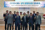 강원영동CBS 삼척운영이사회 창립…이사장에 박신진 목사