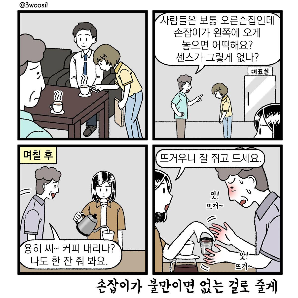 [직장만화] 삼우실 한컷: 손잡이