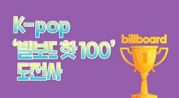 [그래픽뉴스]BTS 1위로 보는 '빌보드 핫100' 도전史