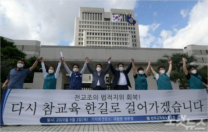 [Why뉴스]'전교조 합법화 판결' 왜 7년이나 걸렸을까?