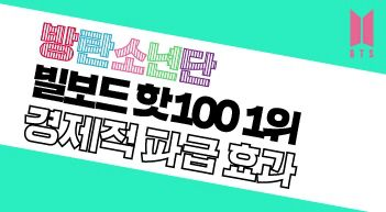 [그래픽뉴스]BTS '빌보드 1위' 파급효과는 1.7조원