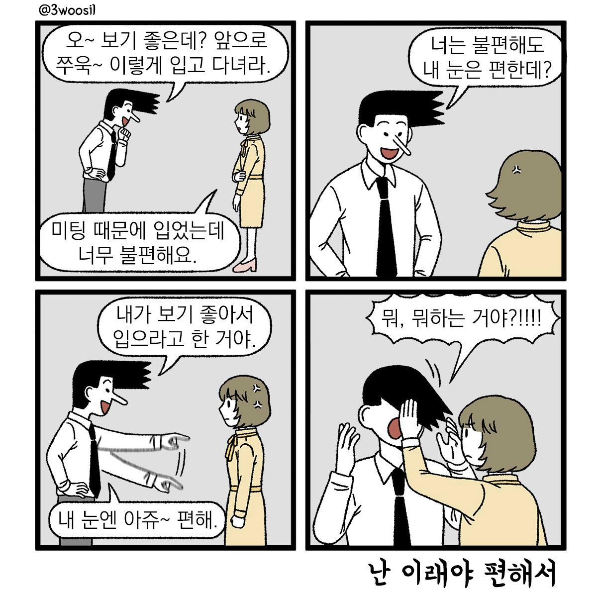 [직장만화]삼우실 한컷: 정장