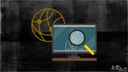 [노컷브이]악성범죄자 신상 30년 박제…'디지털교도소' 결국 폐쇄