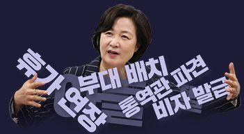 [그래픽뉴스]추미애 장관 엄호는 우리가 맡는다!