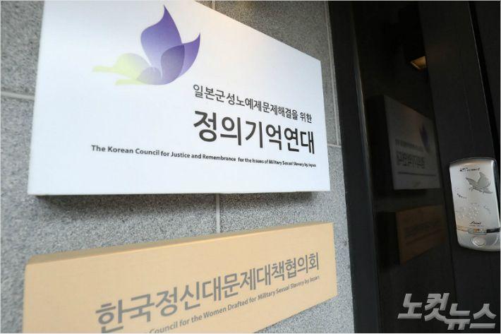 정의연 '회계부실·허위공시' 의혹, 왜 처벌 못하나