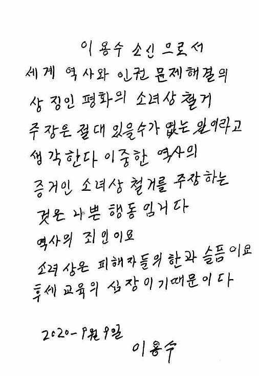 """정의연 """"검·언, '포스트 아베' 시대 역사의 걸림돌 되지 않길"""""""