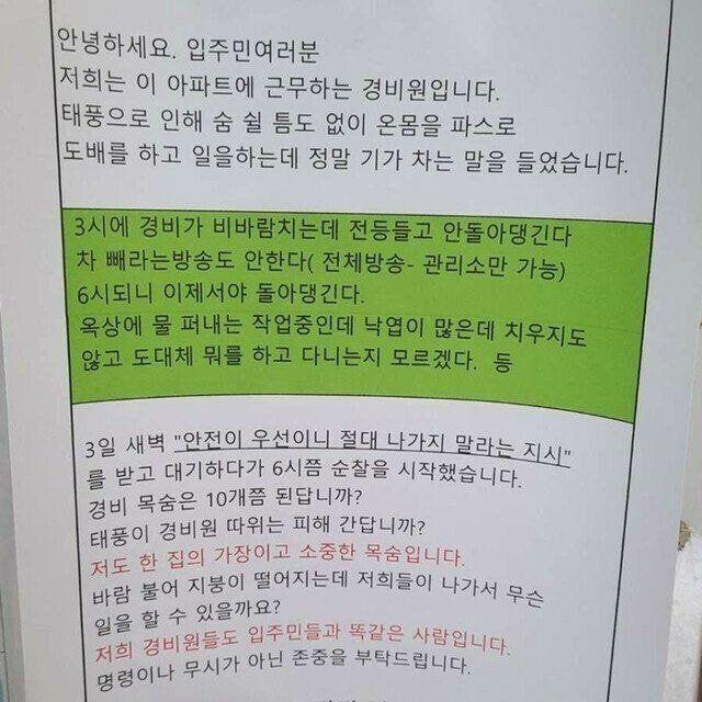 """[이슈시개]""""경비원 목숨 10개쯤 되나""""…'태풍 순찰' 갑질 논란"""