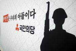 """""""현 병장은 우리의 아들""""…국민의당 '뒷걸개'"""