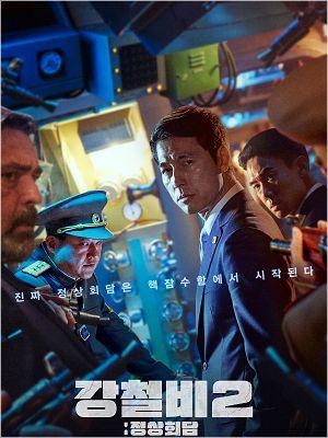 [하울아빠의 영화읽기]강철비2