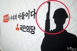 'AK소총 든 우리 아들'…국민의당 뒷걸개는 북한軍?