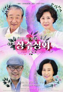 연극 '장수상회' 추석공연…신구·손숙 '황혼 로맨스'