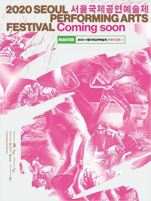 서울국제공연예술제, 올해는 온라인으로 본다