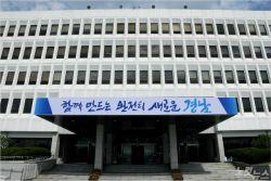 경남도, 국토부 건축행정 평가 전국 '우수' 선정