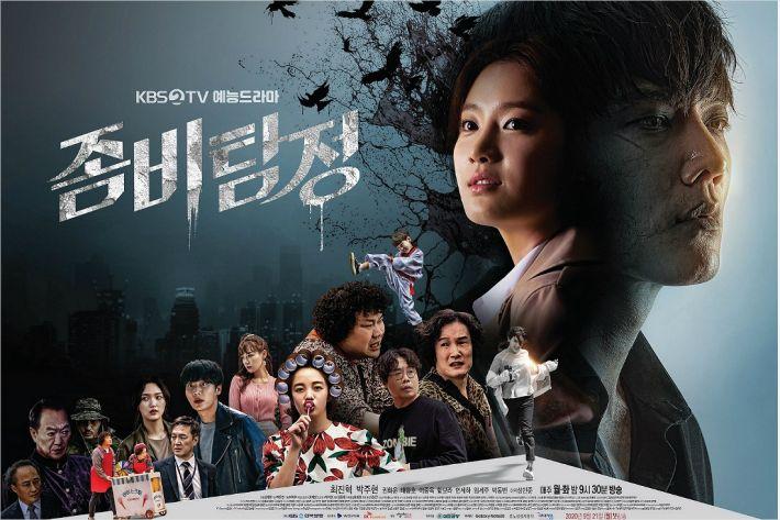 '꽃좀비' 안방극장으로…'좀비탐정' 세 가지 키워드