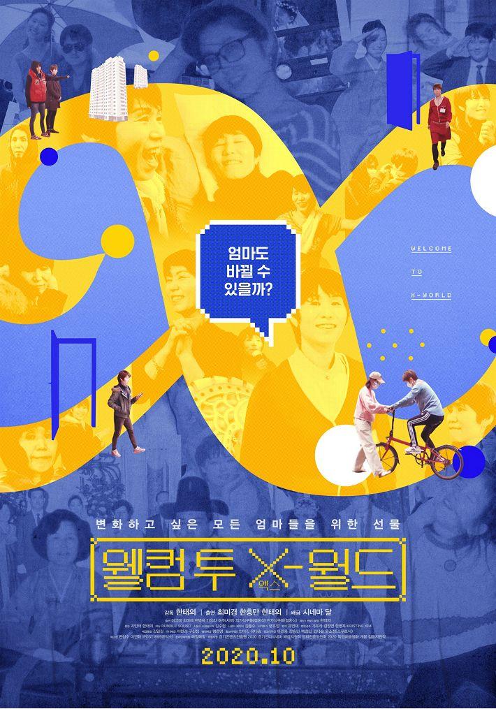 변화하고픈 엄마를 위해…'웰컴 투 X-월드' 10월 개봉