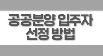 [그래픽뉴스]공공분양 입주자 어떻게 선정할까
