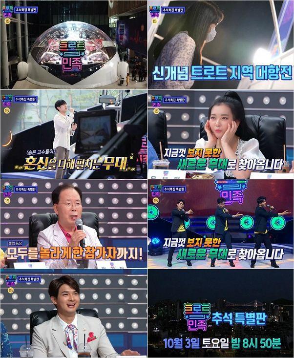 '트로트의 민족' 추석 특별판 편성…트롯 열풍 맛보기