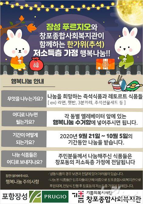 창포종합사회복지관-장성푸르지오, 추석맞이 '행복나눔 캠페인' 진행