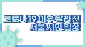 """[그래픽뉴스]서울시민 40% """"코로나로 정신건강 악화"""""""