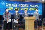 강릉 주문진 동방파제 경관조명사업 '부실공사' 논란