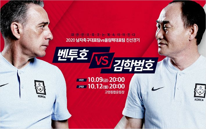 '팀 벤투'와 '팀 김학범'의 대결, 10월 9일과 12일에 개최