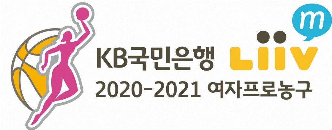 KB국민은행, 2020-2021 여자프로농구 타이틀 스폰서