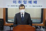 포항CBS, 24일 '제10대 이재웅 본부장' 취임예배 드려