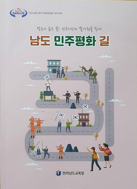 전남도교육청, '남도민주평화길' 학습 자료집 개발