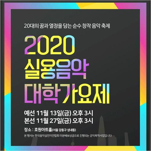 '2020실용음악 대학가요제' 개최…예비 실연자의 꿈을 펼치다