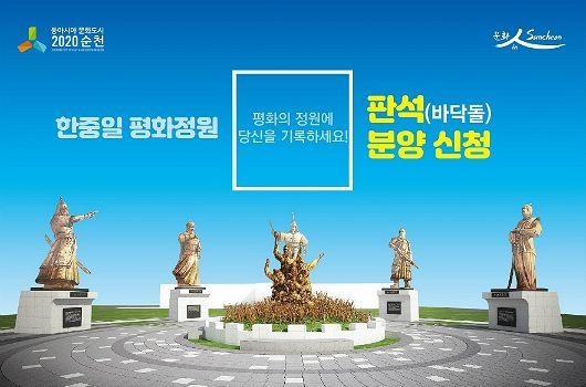 日장수 동상 추진한 순천시, 계획 취소에도 논란 여전