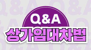 [그래픽뉴스]어떤 내용 담겼나…상가임대차법 Q&A