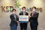 한국예탁결제원, 추석맞이 전통시장 장보기 후원금 전달