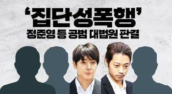 [그래픽뉴스]'집단 성폭행' 정준영 등 최종판결은?