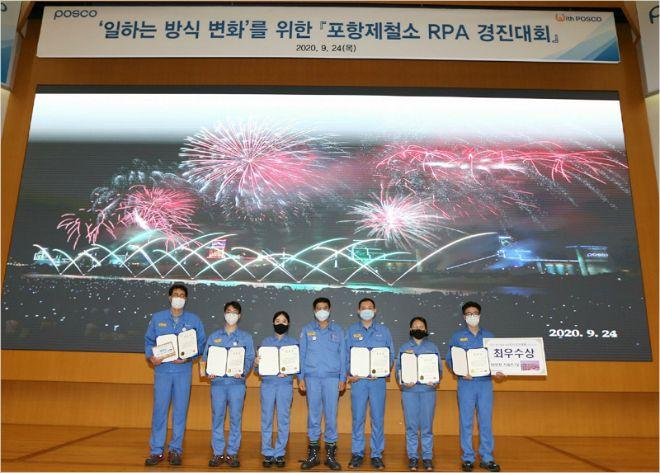 포항제철소, RPA 경진대회 개최...일하는 방식 혁신 기회