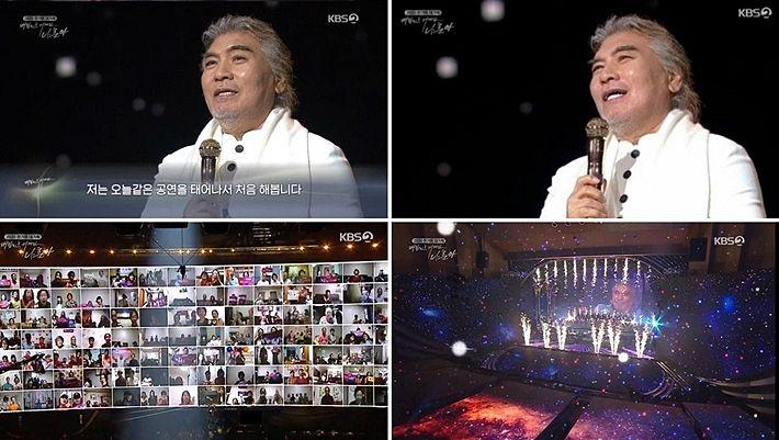 가왕 나훈아, 안방극장 장악했다…콘서트 시청률 29%