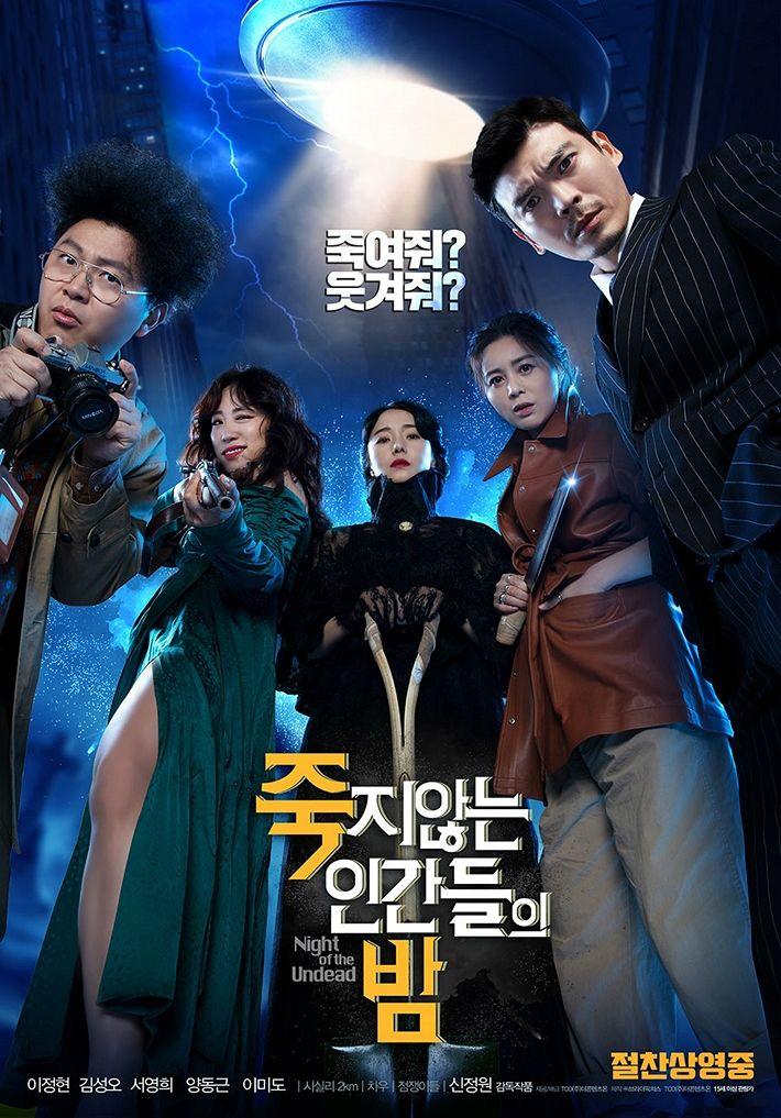 '죽지않는 인간들의 밤', 6개국 판매…2개국 10월 개봉