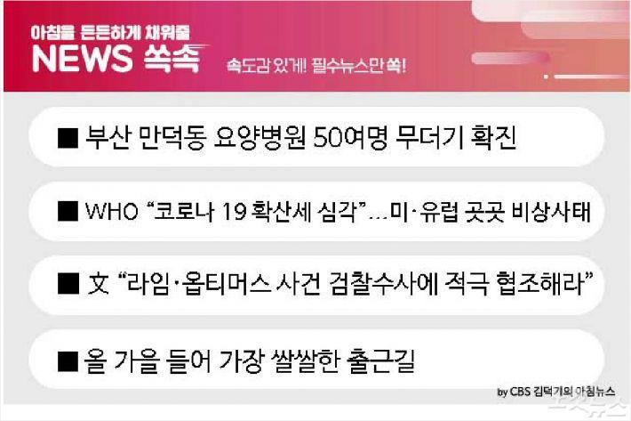 [뉴스쏙:속]檢, 옵티머스 김재현 대표 靑인사 관리 정황 포착