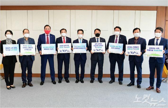 경남도의회 의장단, 청렴실천 챌린지 캠페인 참여