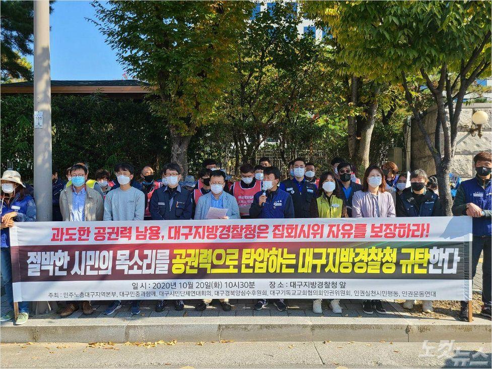 """대구 민주노총·시민단체 """"집회 자유 보장하라""""…대구시 """"검토중"""""""