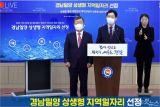 '뿌리산업 육성' 노사민정 대타협…정부 두번재 '밀양형 일자리'