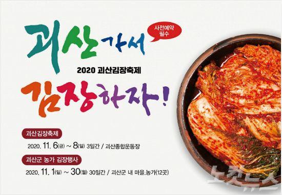 '2020 괴산김장축제' 11월 6일부터 사흘간